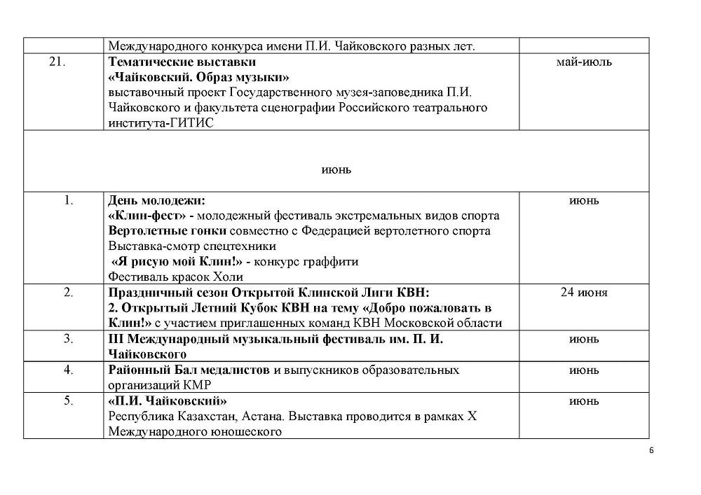 700_kulturno_massovie_meropriyatiya_Страница_06