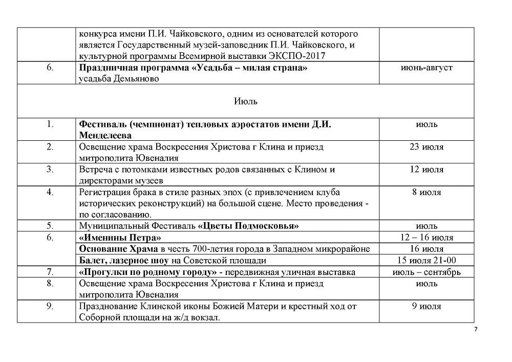 700_kulturno_massovie_meropriyatiya_Страница_07
