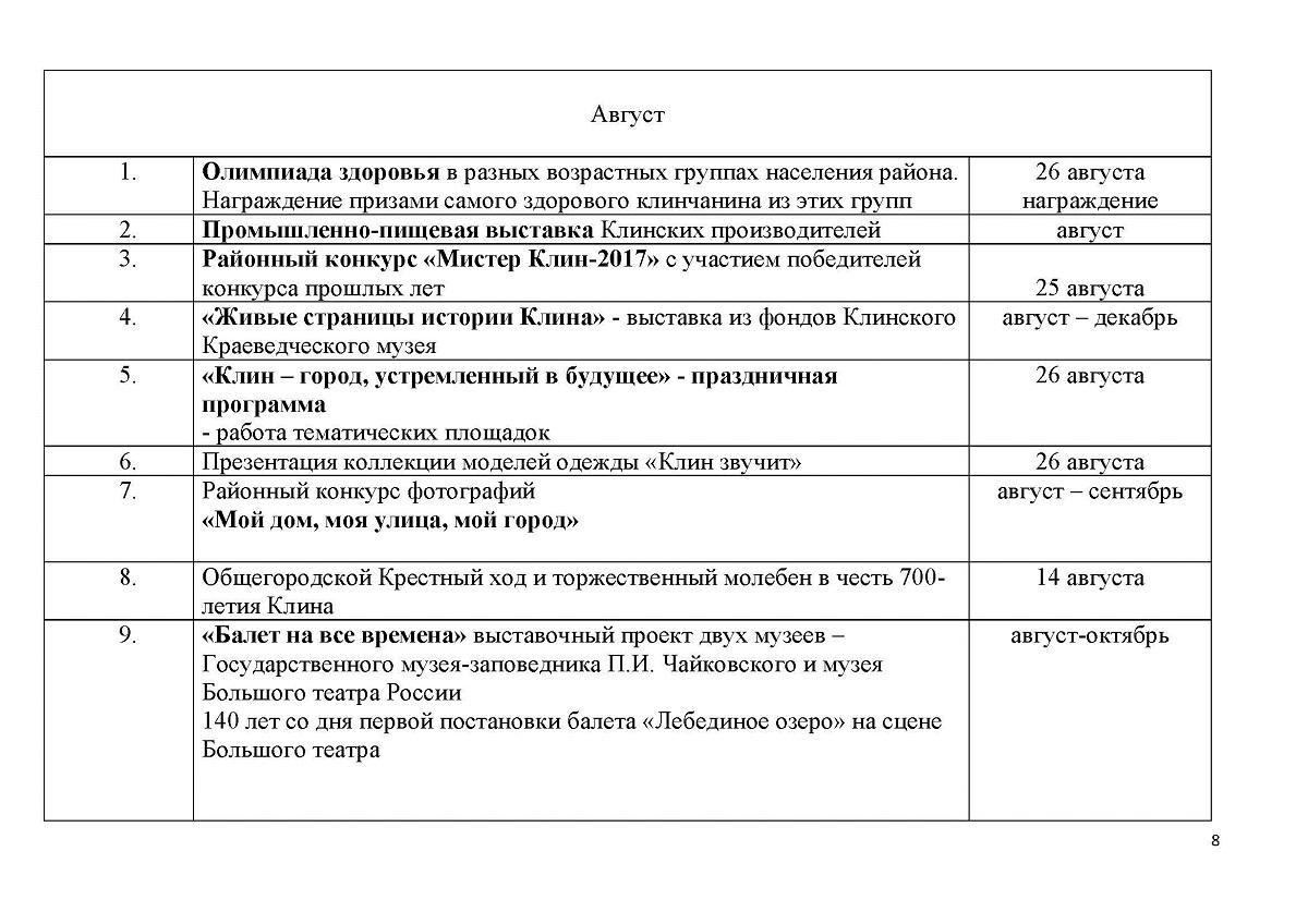 700_kulturno_massovie_meropriyatiya_Страница_08