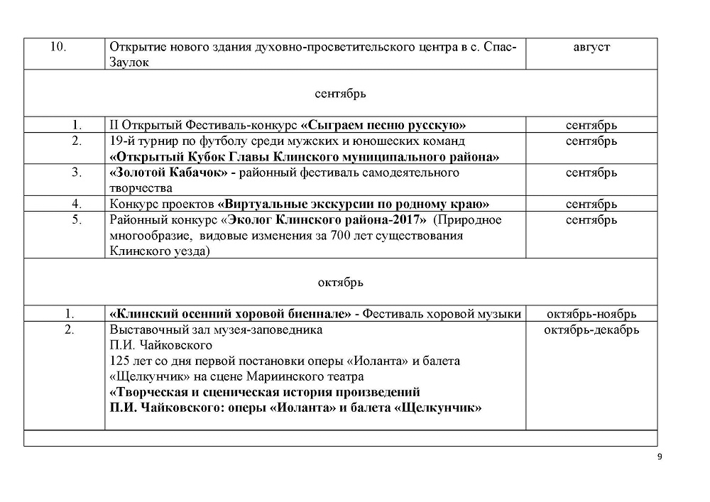 700_kulturno_massovie_meropriyatiya_Страница_09