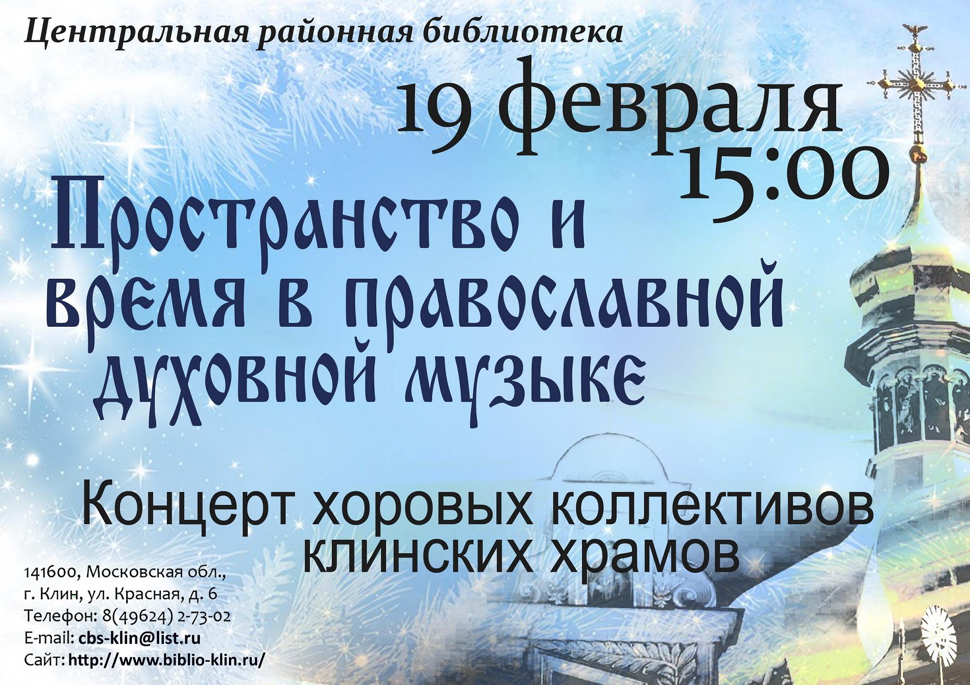 Концерт духовный (1)
